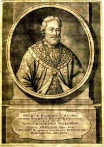 Митрополит Филарет (Фёдр Никитич Романов).